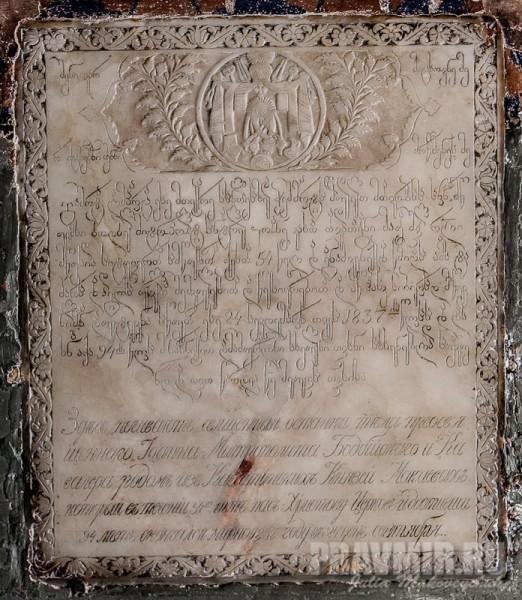 Могила епископа Иоанна (Макашвили)