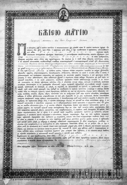 Грамота Патриарха Тихона