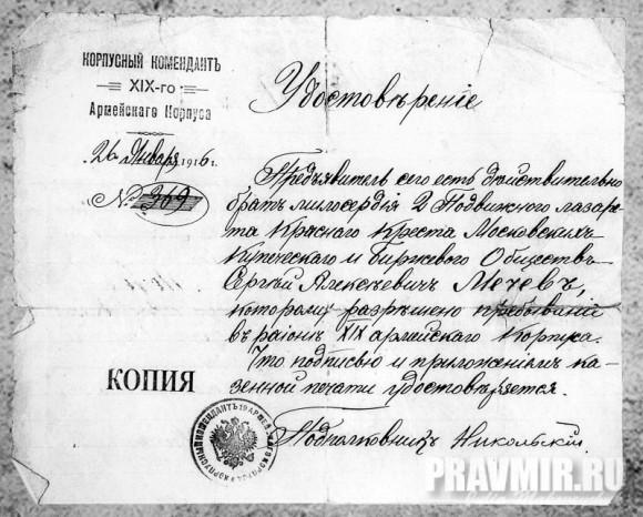Брат милосердия Сергей Алексеевич Мечев...