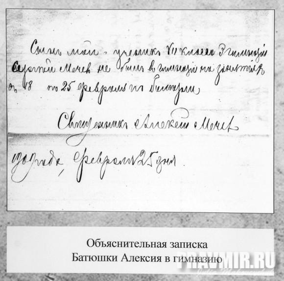 Объяснительная записка о.Алексия в гимназию