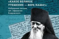 Епископ Афанасий Ковровский: С восторгом и увлечением читаю жизнеописания подвижников