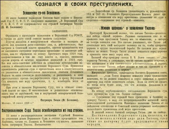 Журнал Красная деревня, 1923 год, публикация о патриархе Тихоне