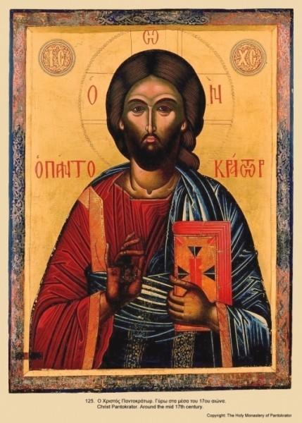 Христос Вседержитель. Около середины XVII в.