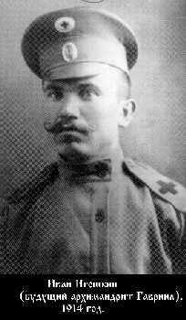 Иван Игошкин на воинской службе, 1914 год. Фото: sr.isa.ru