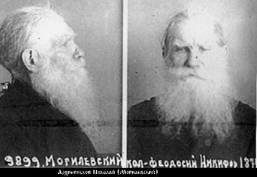 Архиепископ Николай (Могилевский), тюремное фото. Фото: pstbi.ru