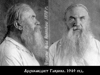Архимандрит Гавриил (Игошкин), 1949 год. Фото из архивного уголовного дела Ульяновского ФСБ, sr.isa.ru