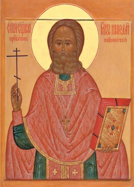 Икона священномученика Николая Ермолова. Источник: ansobor.ru