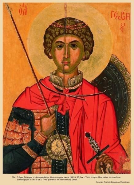 Св. вмч. Георгий Победоносец. Третья четверть XVI в.