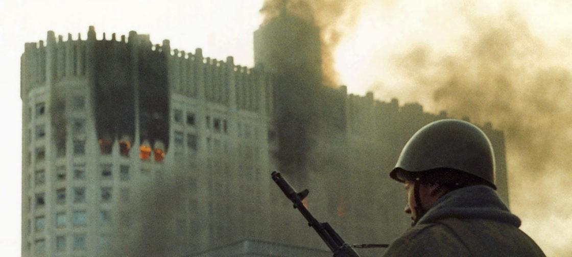 Октябрь 1993 года – «странная революция»
