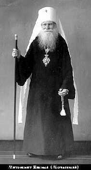 Митрополит Николай (Могилевский). Фото: pstbi.ru