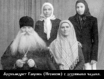 Архимандрит Гавриил (Игошкин) с духовными чадами, г.Мелекесс. Фото: sr.isa.ru