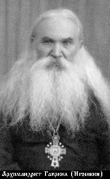 Архимандрит Гавриил (Игошкин). Фото: sr.isa.ru
