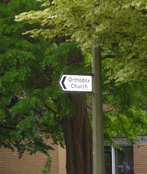 Оксфорд. Указатель на Православную Церковь на Кентербери роуд