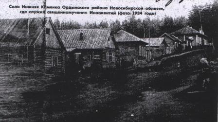 Село Нижне-Каменское, где служил священник Иннокентий Кикин, 1934 год. Фото: infomania.ru