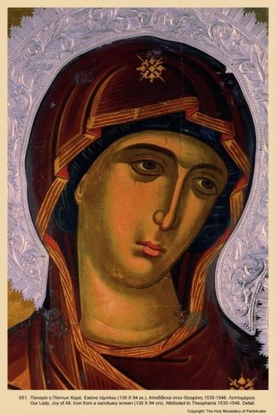 """Матерь Божия """"Всех Радость"""". 1535-1546 гг."""