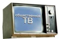 Общественное ТВ не будет подстраиваться под власть и оппозицию