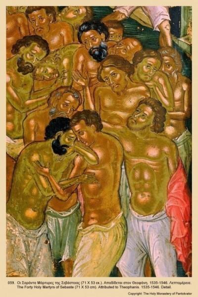 Сорок мучеников Севастийских. Фрагмент. 1535-1546 гг.