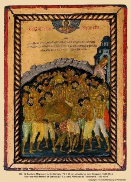 Сорок мучеников Севастийских. 1535-1546 гг.