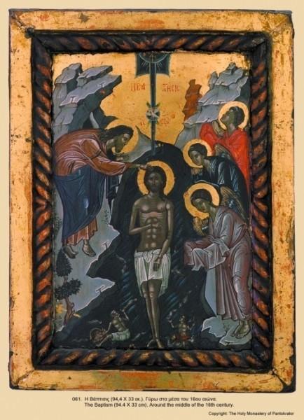 Крещение. Около середины XVI в.