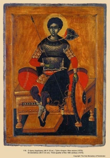 Святой Димитрий. Третья четверть XVI в.