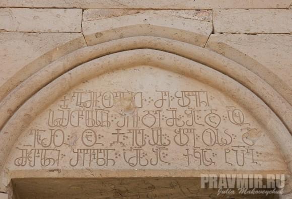 Старогрузинские буквы существенно отличаются от современного грузинского алфавита