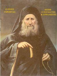 Иосиф Исихаст - духовный наставник Ефрема Филофейского