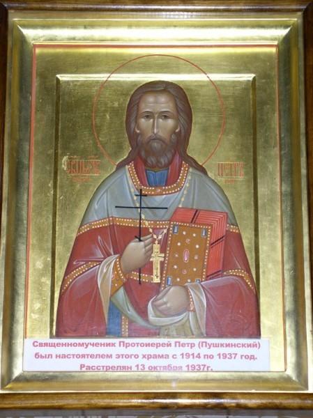 икона священномученика Петра Пушкинского