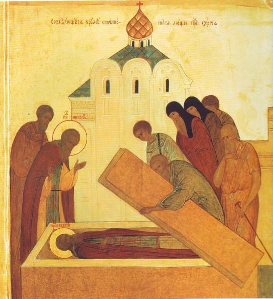 Обретение мощей прп. Сергия Радонежского
