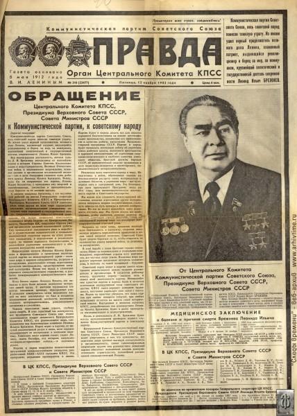 """Смерть Л. И. Брежнева Газета """"Правда"""" - 12 ноября 1982 года"""