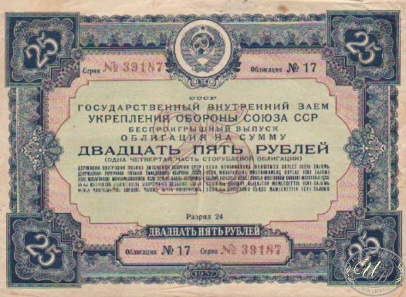 Государственный заем укрепления обороны СССР, облигация стоимостью 25 рублей, 1937 год. Источник: hdoc.ru