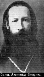 Священник Александр Смирнов. Фото: pstbi.ru
