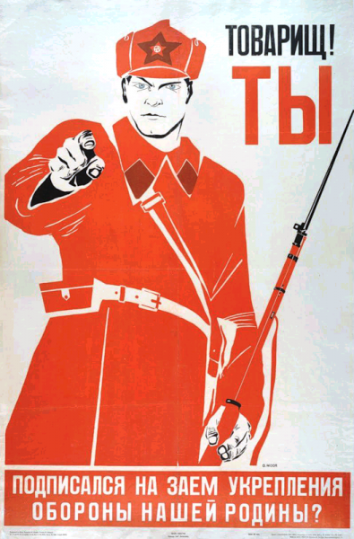 Товарищ! Ты подписался на заем укрепления обороны нашей Родины? 1937 год