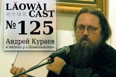 о.Андрей Кураев – о миссии в Китае и лапшеснимательстве
