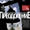 В Москве пройдет выставка, посвященная гонениям на Церковь в XX веке