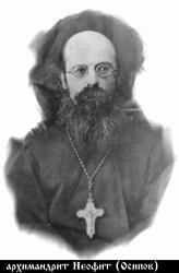 архимандрит Неофит (Осипов)_pstbi.ru