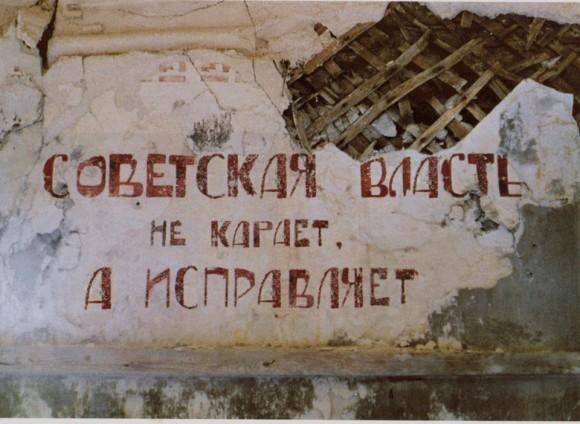 Лозунг на стене Красного уголка бывшего штрафного изолятора в лагпункте Савватиево.