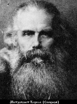 митрополит Кирилл (Смирнов), фото из дела_pstbi.ru