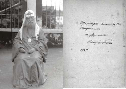 Святейший Патриарх Тихон на Троицком подворье, 1924 год