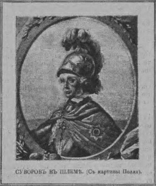 Художники любили изображать Суворова в античных шлемах...