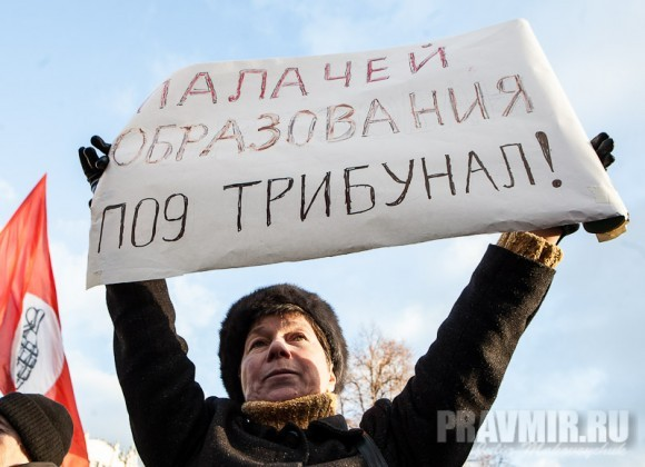 Митинг за образование. Фото Юлии Маковейчук (1)