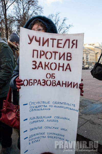 Митинг за образование. Фото Юлии Маковейчук (2)