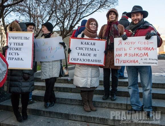 Митинг за образование. Фото Юлии Маковейчук (4)