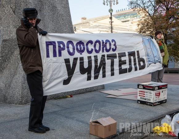 Митинг за образование. Фото Юлии Маковейчук (11)
