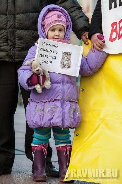 Митинг за образование. Фото Юлии Маковейчук (17)