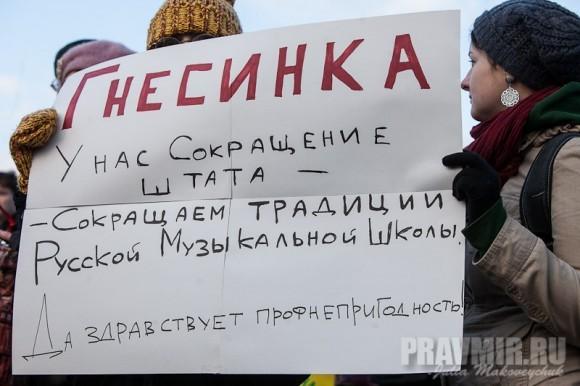 Митинг за образование. Фото Юлии Маковейчук (18)