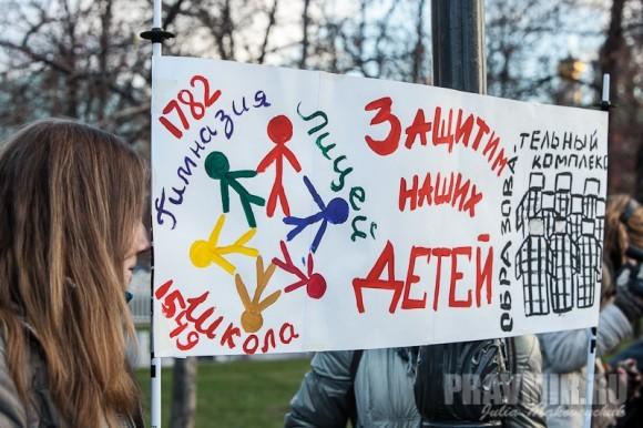 Митинг за образование. Фото Юлии Маковейчук (19)