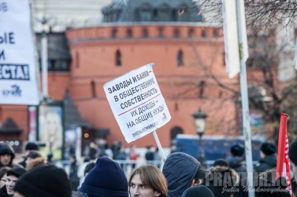 Митинг за образование. Фото Юлии Маковейчук (21)