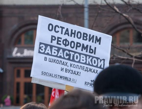 Митинг за образование. Фото Юлии Маковейчук (24)