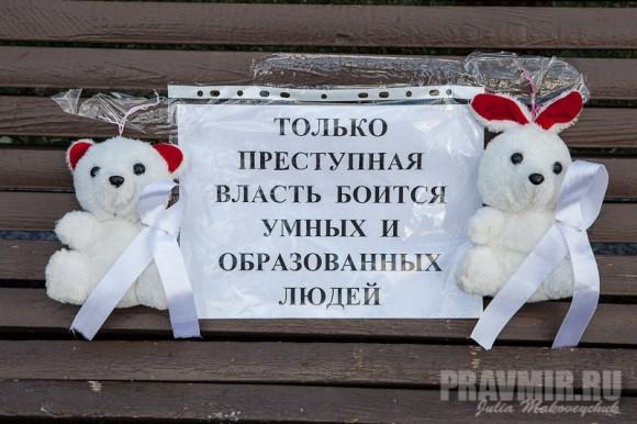 Митинг за образование. Фото Юлии Маковейчук (29)