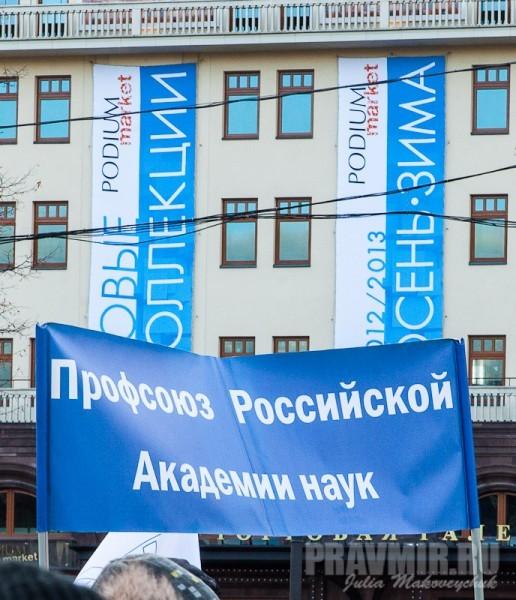 Митинг за образование. Фото Юлии Маковейчук (31)